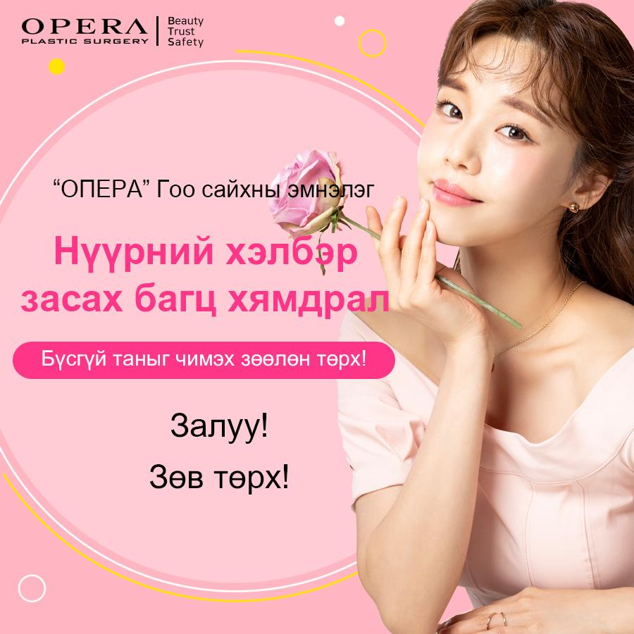 오페라배너220_몽골.jpg