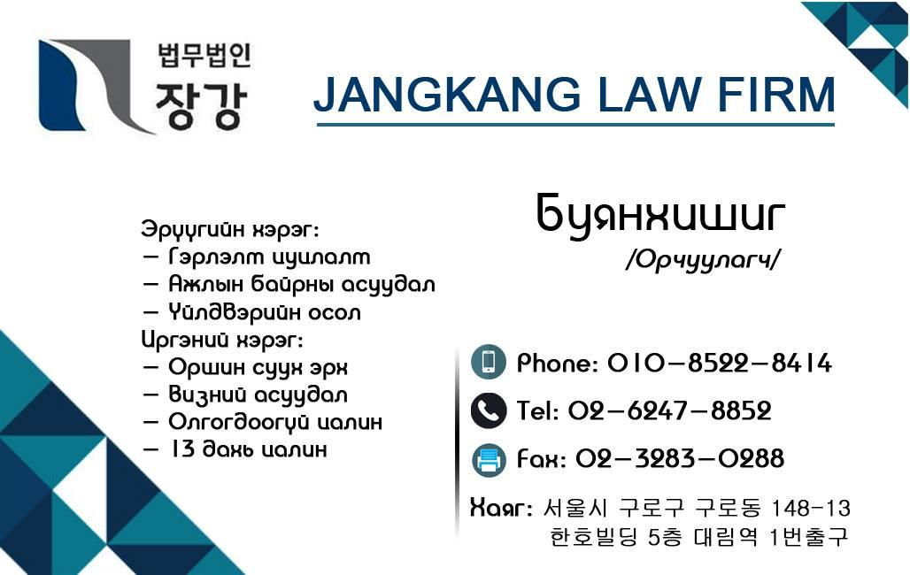 몽골 명함.jpg