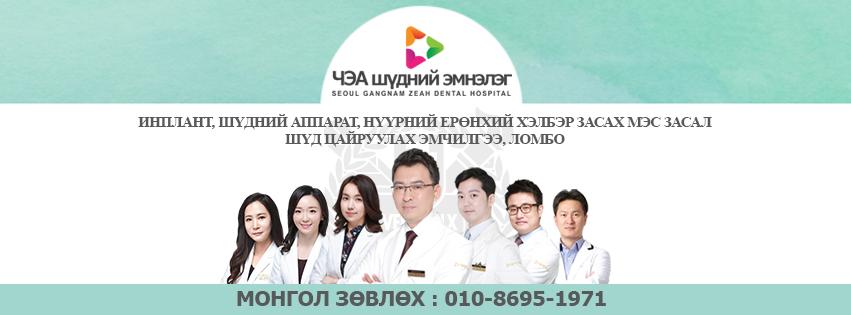 몽골 페북커버.png