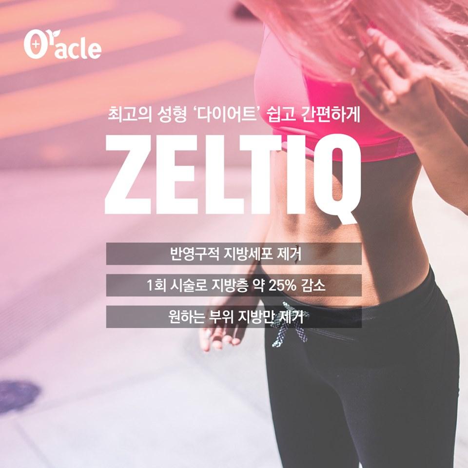 zeltiq 1.jpg