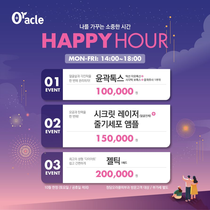 10월 Happy hour.jpg