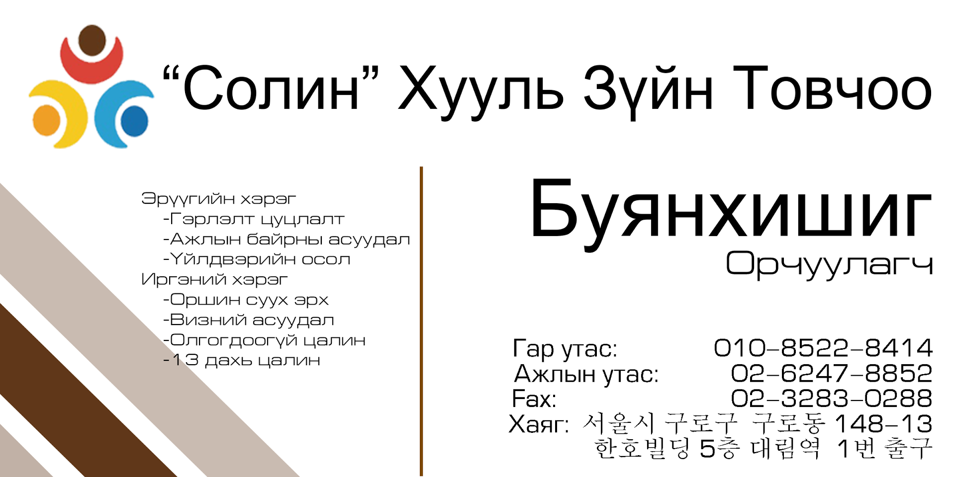 몽골 명함.png