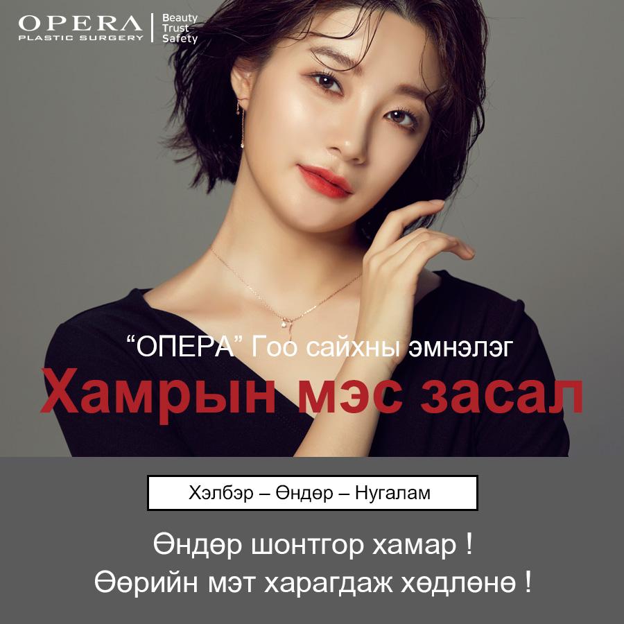 오페라배너198_몽골.jpg