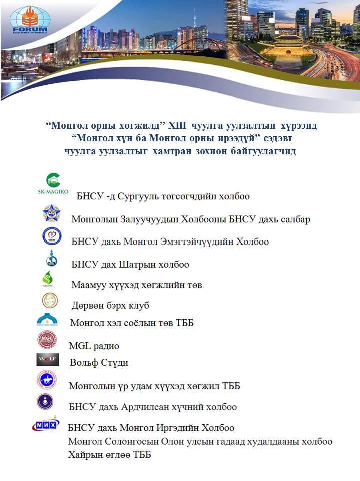 mongol ornii hogjild4.jpg