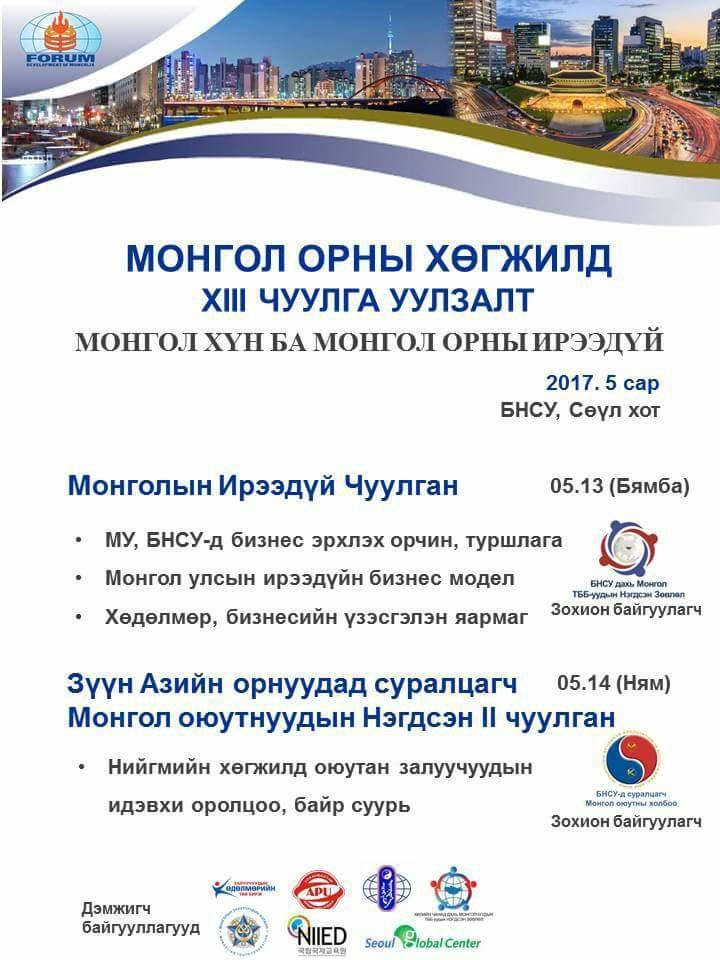 mongol ornii hogjild.jpg