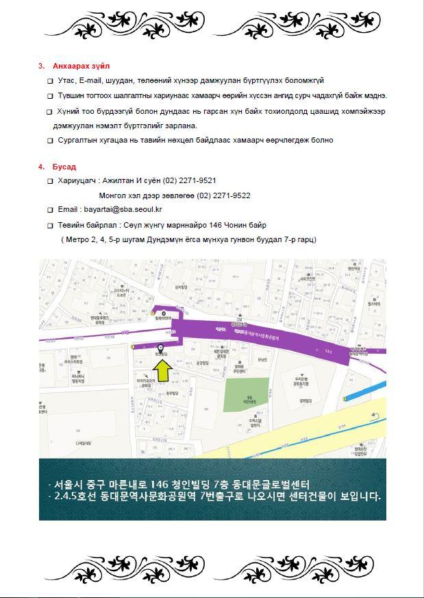 2016 동대문글로벌센터 한국어강좌 2.JPG