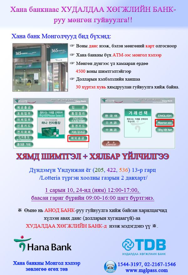 몽골 리플렛-2010.jpg