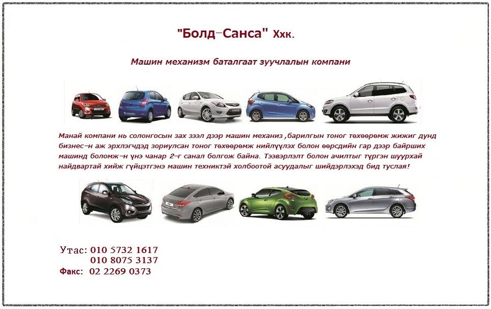 Avto Mashin