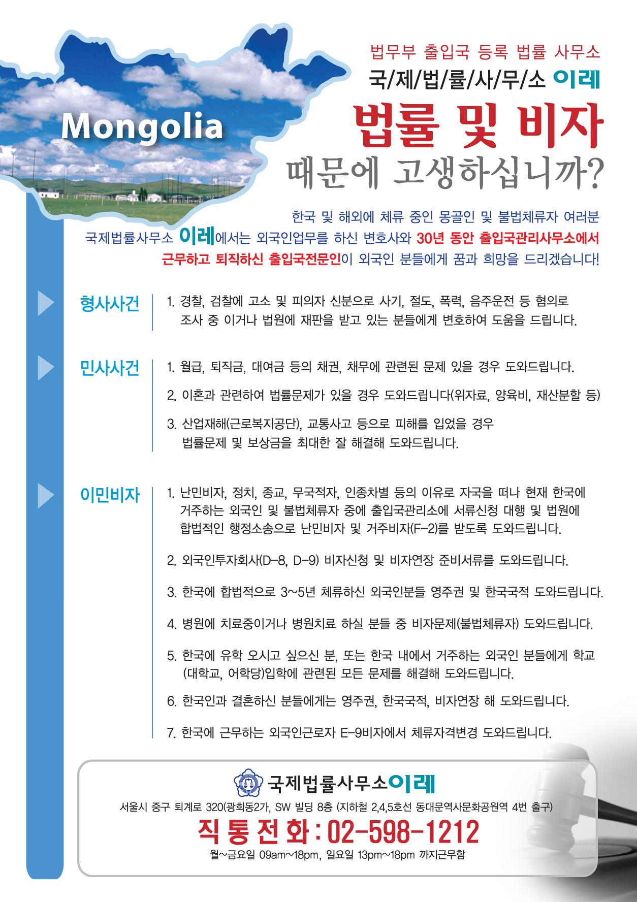 몽골(한글판).jpg